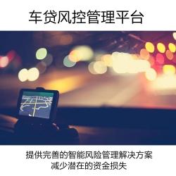车贷风控万博登录万博手机登录网页
