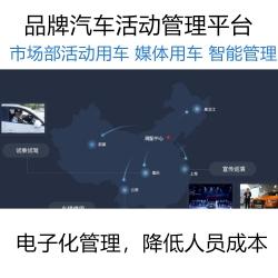 品牌汽车活动万博登录万博手机登录网页